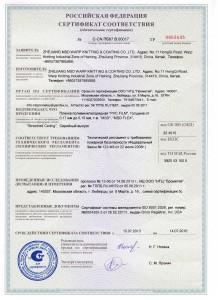 Сертификат Пожарный ПВХ до 14.07.2016